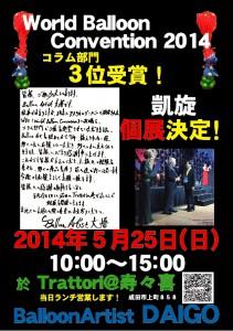 20140525_chirashi02